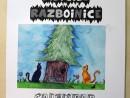 IMG 5892 130x98 Curs Ilustratie de Carte / Ilustrator, copii (8 18 ani)