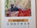 Calendar 2021, Cadou de Craciun